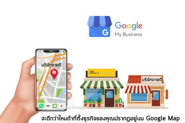 google-my-business-meaning